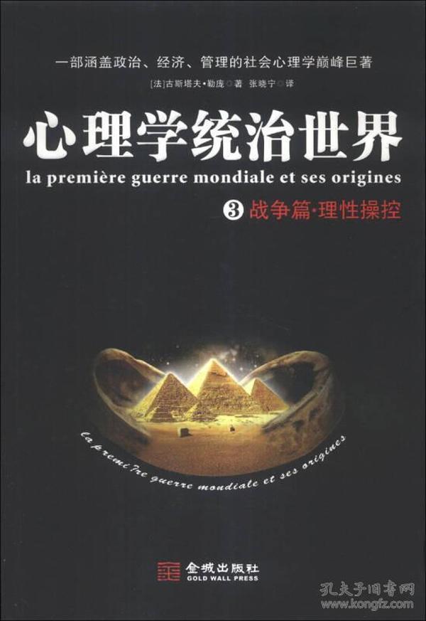 心理学统治世界3:战争篇·理性操控
