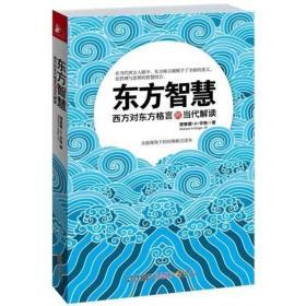 东方智慧:西方对东方格言的当代解读
