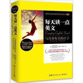 每天讀一點英文:與青春有關的日子(青春卷)