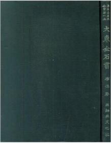 韩国金石文全书《大东金石书(八品)》《海东金石苑(全二册)》《朝鲜金石总览(全二册)》《韩国金石文追补》(在韩)