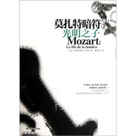 莫扎特暗符-2:光明之子