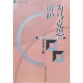 为马克思辩护---中国学术前沿性论题文存*京华学人卷