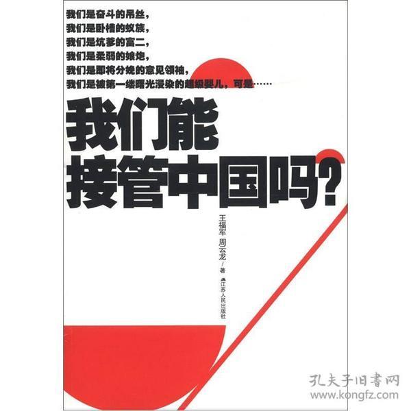 我们能接管中国吗?