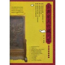 收藏家谈收藏丛书:古典家具收藏问答