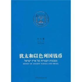 犹太和以色列国钱币