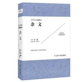 2006中国最佳杂文