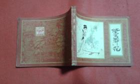 红楼梦之四  黛玉葬花  1981年一版一印