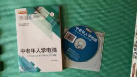 中老年人学电脑(Windows 8+Office 2013版 全彩)(附DVD光盘1张)
