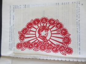 文革时期 毛主席剪纸 24 张(精美漂亮)保真包老