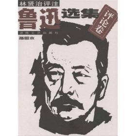 林賢治評注魯迅選集3:評論卷(插圖本)