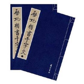 历代大家书千字文:袁俊辑千字文集古(上下)