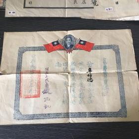 五十年代空军奖状