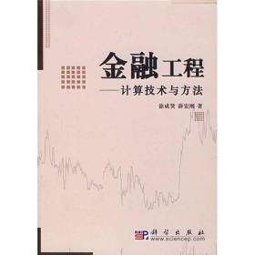 金融工程—计算技术与方法  科学出版社 1900年01月01日 9787030193964