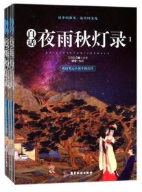 广东旅游出版社 白话夜雨秋灯录(套装全4册)