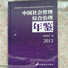 中国社会管理综合治理年鉴2013
