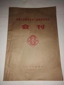 中国人民解放军第三届体育运动会会刊(合订本,1975年3) 责任人/主编 : 大会办公室