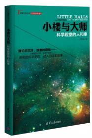 理解科学丛书:小楼与大师:科学殿堂的人和事