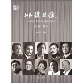 以镜照镜:上海戏剧学院优秀毕业生表演艺术研究·第2辑