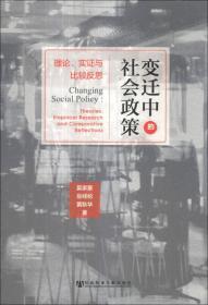 变迁中的社会政策