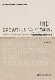 增长、结构与转型:中国经济增长潜力分析2