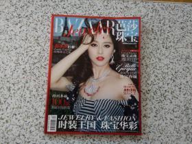 芭莎珠宝  2009年12月号  封面:范冰冰
