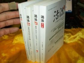 活法1-4【全4册合售】