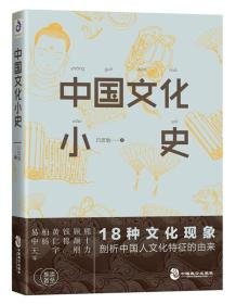 中国文化小史(吕思勉著)