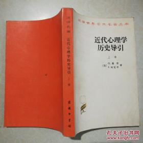 近代心理学历史导引(上册)