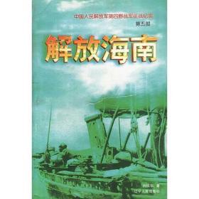 中国人民解放军第四野战军征战纪实(第五部)-解放海南