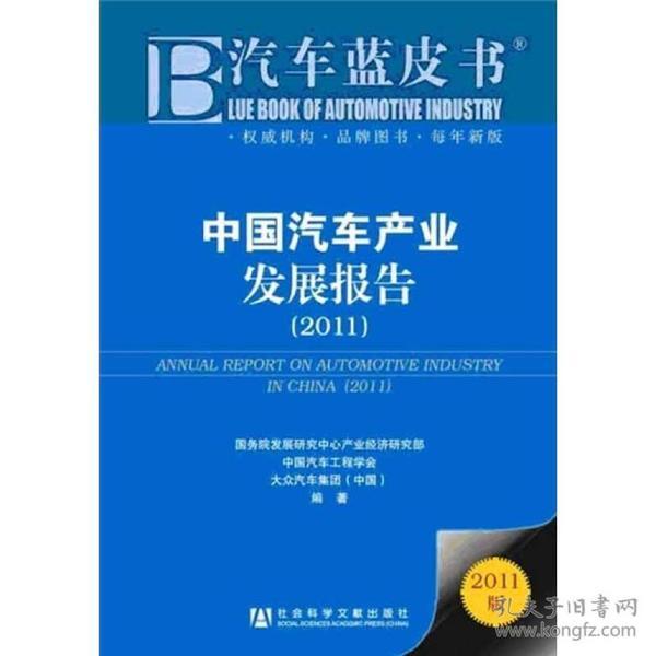 中国汽车产业发展报告