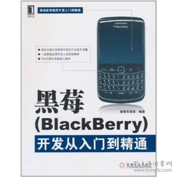 黑莓:BlackBerry开发从入门到精通