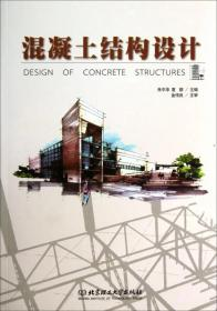 混凝土结构设计 朱平华 北京理工大学出版社 9787564082932
