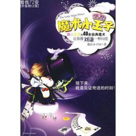 魔术小王子  看我72变(升级修订版)