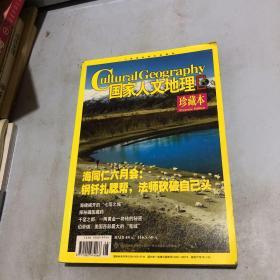 国家人文地理 珍藏本