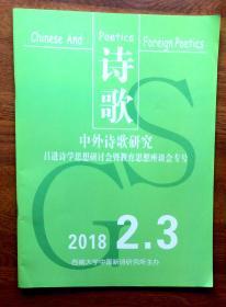 中外诗歌研究2018年2.3合刊