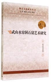 陇右文化研究丛书:武山水帘洞石窟艺术研究