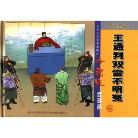 珍藏版(连环画)--王通判双雪不明冤