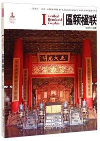 中国红:匾额楹联(中英文双语)