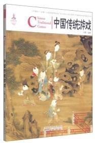 中国传统游戏
