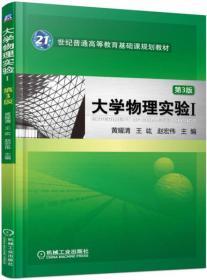 大学物理实验1(第3版)