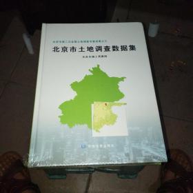 北京市土地调查数据集【全新未开封】