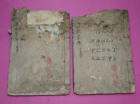 康熙字典(于集中、下,道光七年重刊本)