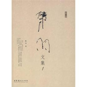 名家·文画:韩羽文集1