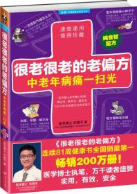 二手很老很老的老偏方(中老年病痛一扫光)朱晓平浙江大学出版社