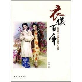 衣依百年:近百年中国服饰风尚之变迁