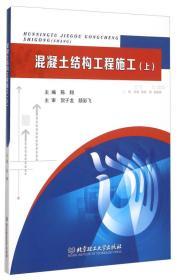 混凝土结构工程施工(上)