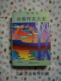 中学生分类作文大全(海南出版社1996年版,个人藏书,品好)