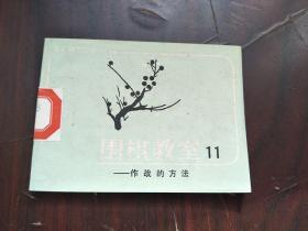 【围棋教室 11】--作战的方法