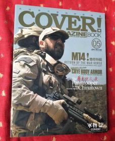 COVER!AZINE BOOK 05 军物志2006/8 五号【中英国际版】