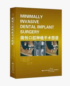 送书签qd-9787559104335-微创口腔种植手术图谱(精)